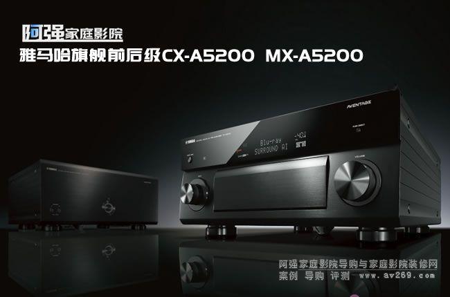 雅马哈最新旗舰前后级CX-A5200 MX-A5200发布