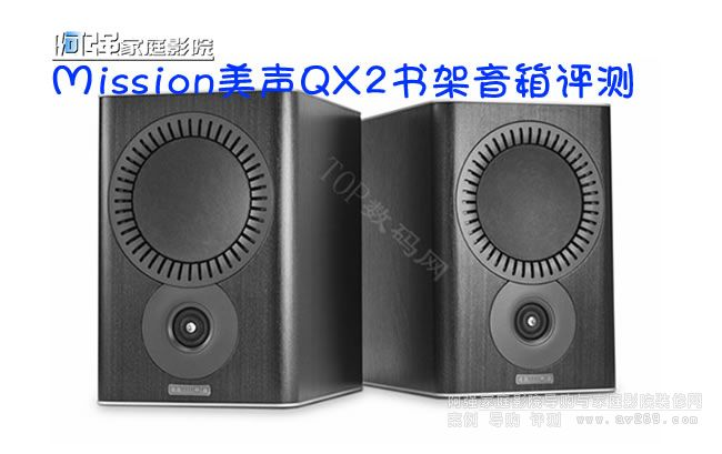 Mission美声QX2书架音箱评测