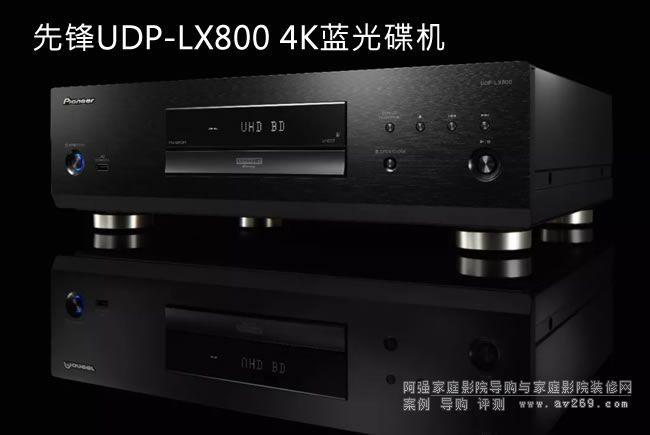 旗舰UHD蓝光碟机之先锋LX800评测