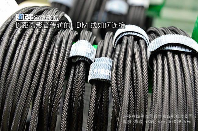 长距离影音传输的HDMI线如何连接