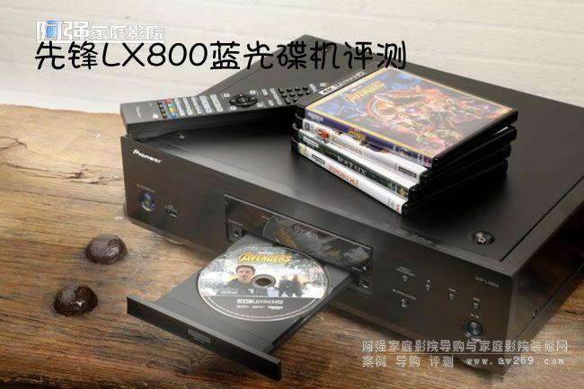 先锋LX800 UHD蓝光旗舰播放机抢先评测