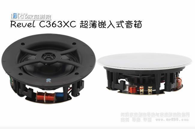 锐威超薄嵌入式音箱Revel C363XC音箱可应用于多种复杂环境