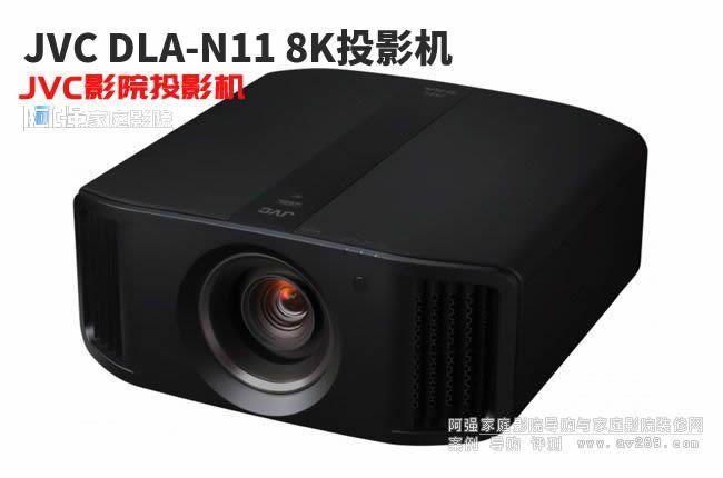 旗舰8K投影机 JVC DLA-N11