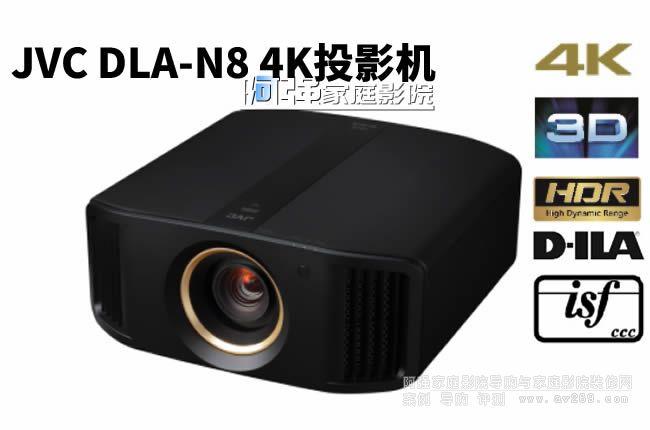 JVC DLA-N8参考级电影投影仪 4K超高清ISF认证