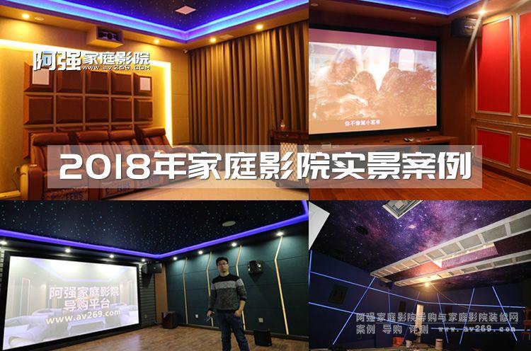 2018年最新别墅家庭影院装修施工案例展示