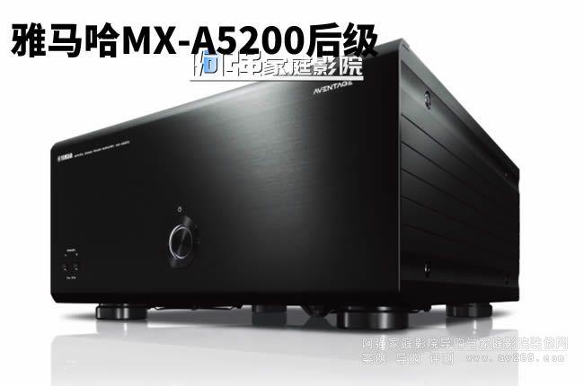 雅马哈MX-A5200后级功放拥有11声道独立放大