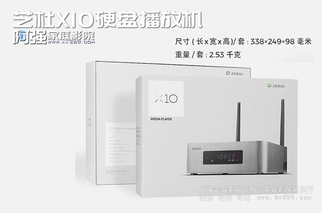 芝杜X10包装盒