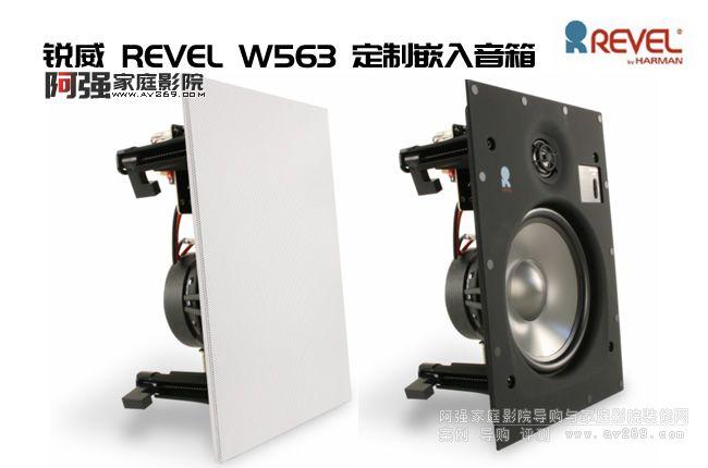 Revel W563 6.5Ӣ����ǽ����