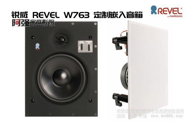 锐威W763入墙音箱 REVEL定制音箱