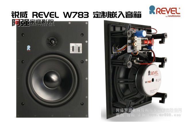 Revel W783 定制音箱藏于墙中的好声音