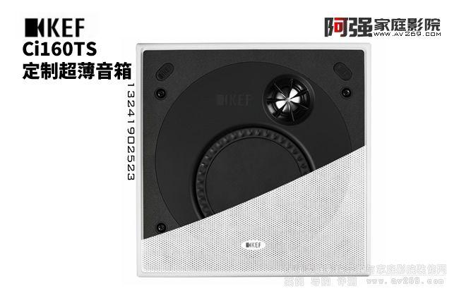 KEF Ci160TS 超薄方型入墙吸顶音箱
