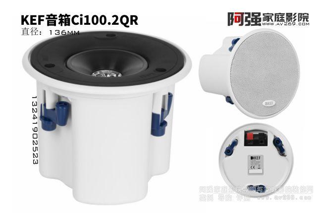 KEF Ci100.2QR超小型吸顶音箱