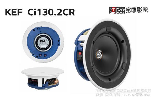 KEF音箱 Ci130.2CR