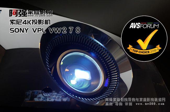 索尼VW278投影机评测 新品4K投影机上线