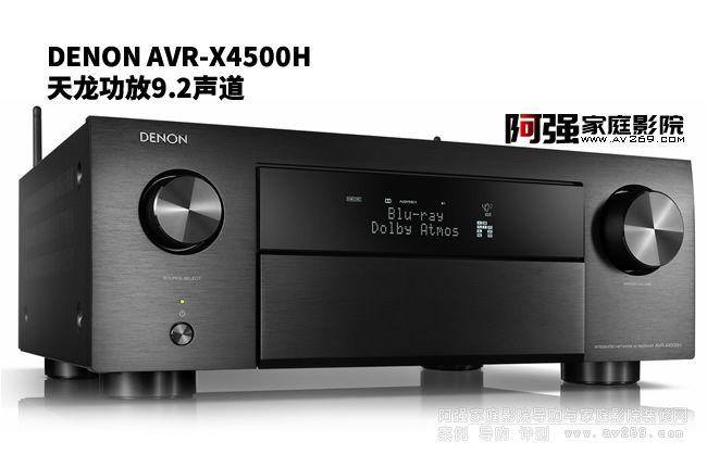 9.2声道影院功放评测 Denon AVR-X4500H