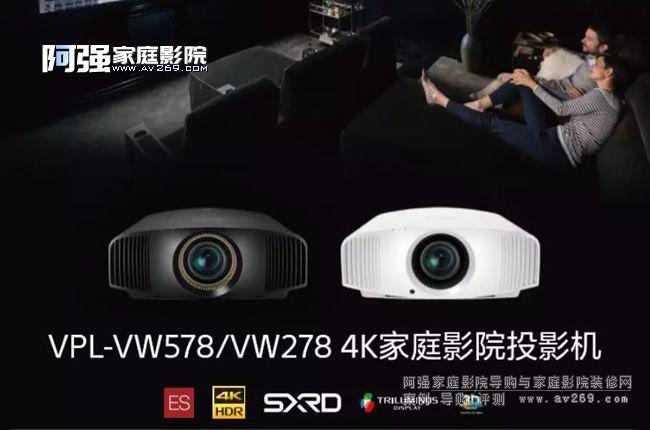 索尼4K投影机新品VW578和VW278两款型号发布