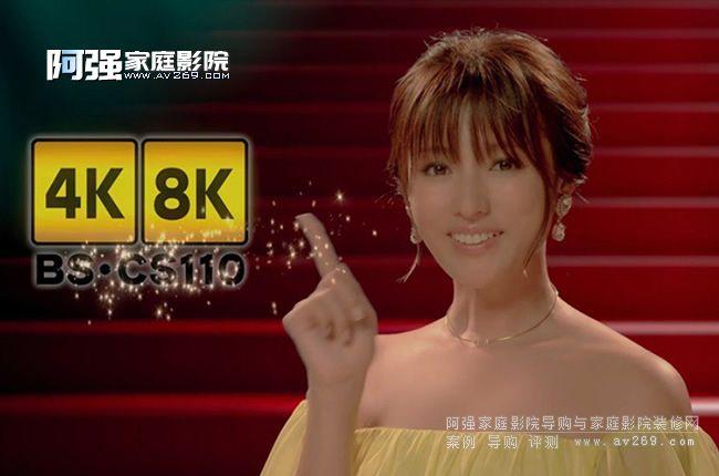 中国4K频道刚开通不久 日本8K电视频道首推