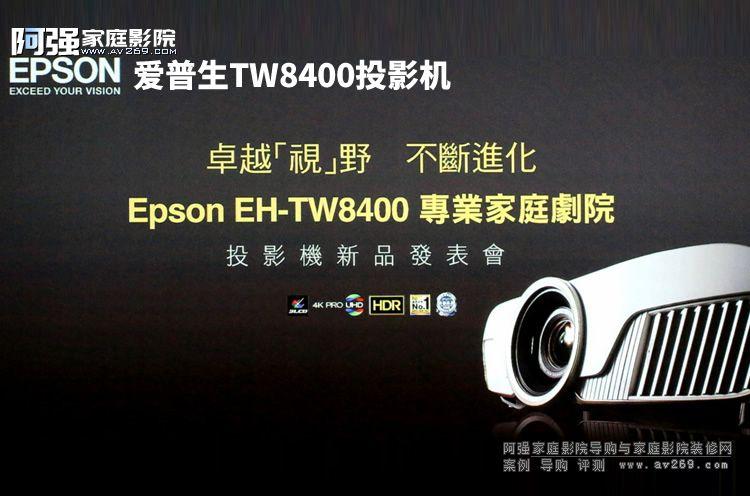 爱普生TW8400新品4K投影机发布