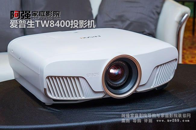 爱普生TW8400投影机