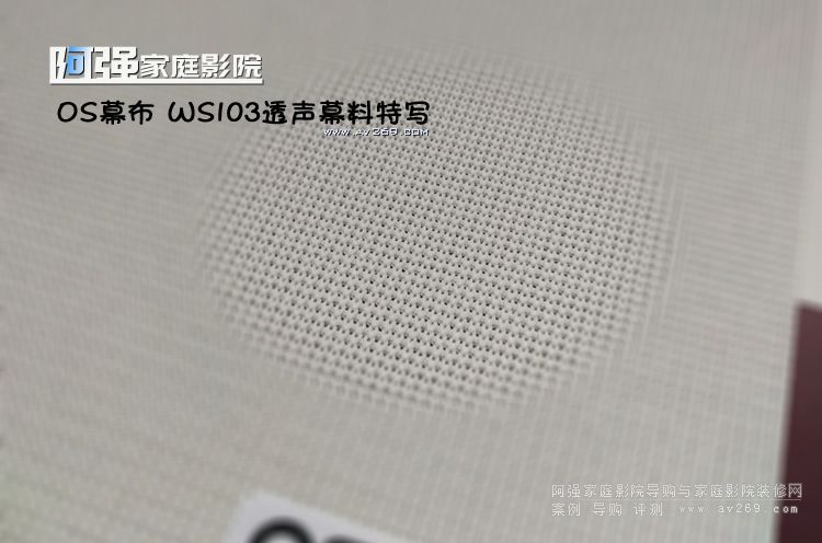 OS幕布WS103幕料特写