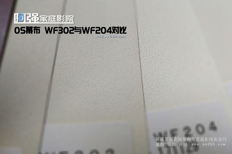 OS投影幕布 WF302和WF204对比