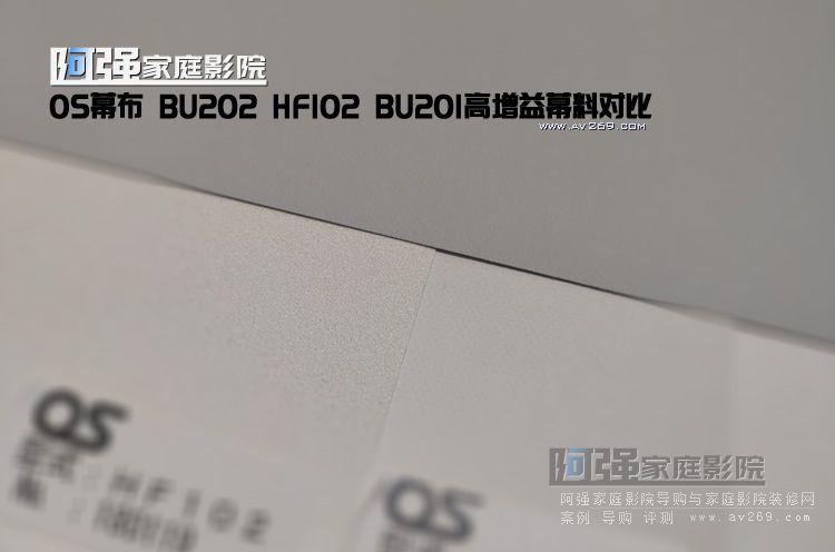 OS幕布 BU202 HF102 BU201高增益幕料对比