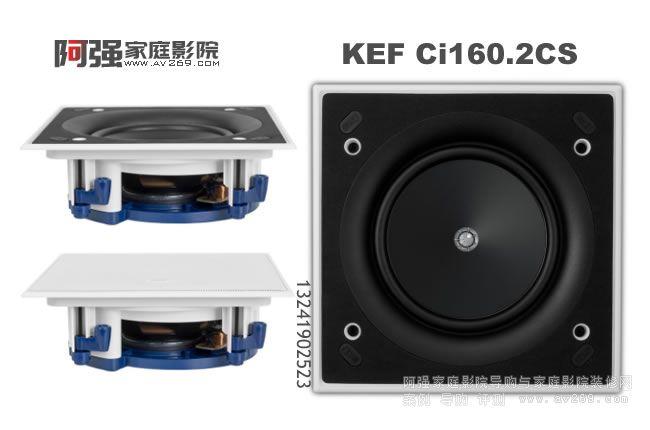 KEF Ci160.2CS 英国KEF嵌入式音箱介绍