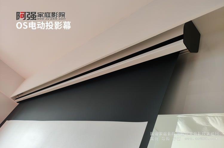 OS电动幕案例