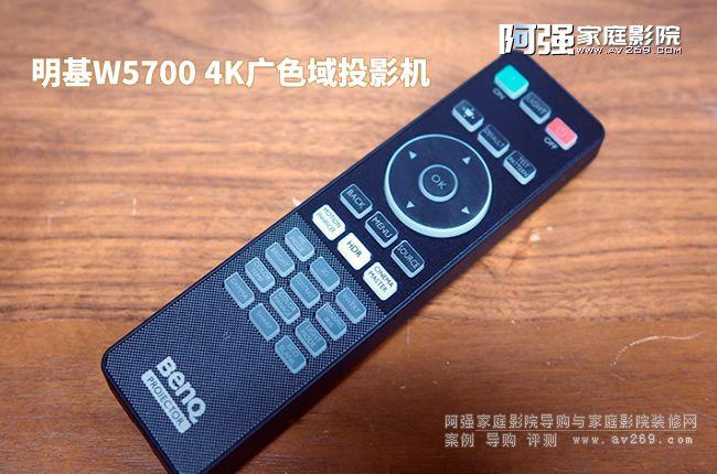明基W5700投影机遥控器