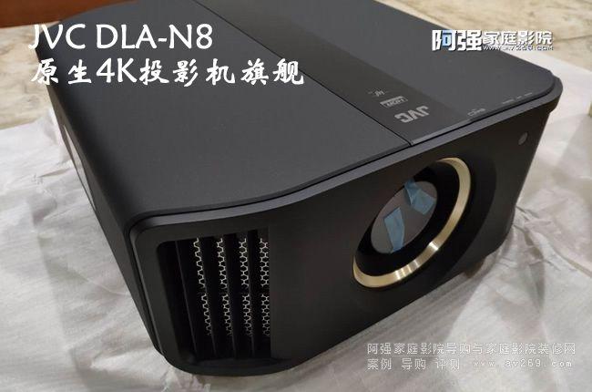 JVC N8投影机真机首发开箱