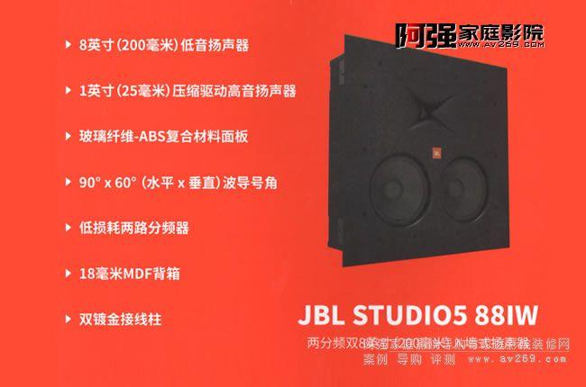 JBL studio5 88iw 中端定制嵌入式音箱