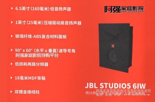 JBL Studio5 6IW