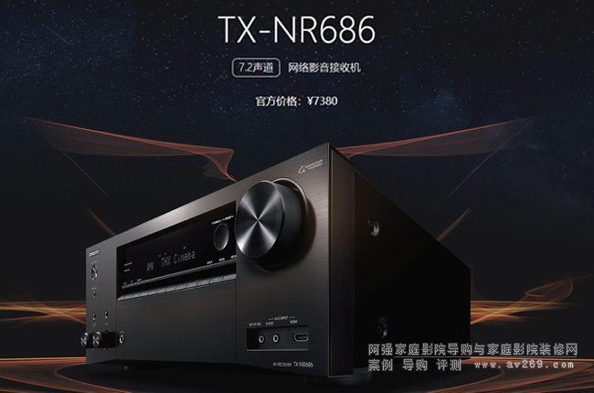 安桥NR686多功能家庭影院功放促销