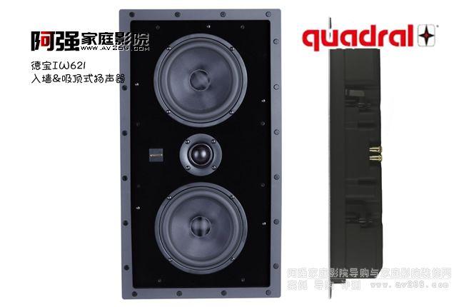 德宝IW621 家庭影院双6.5英寸嵌入式音箱介绍
