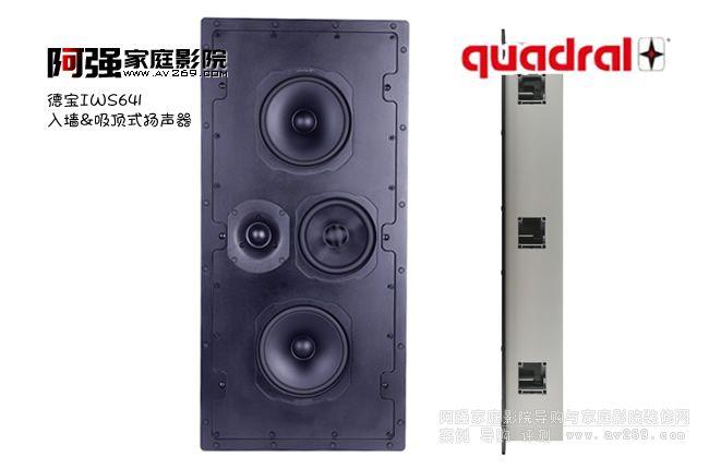 德宝IWS641 家庭影院定制嵌入式音箱介绍