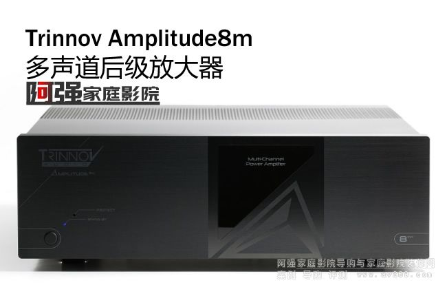 Trinnov Amplitude8m 8声道后级评测