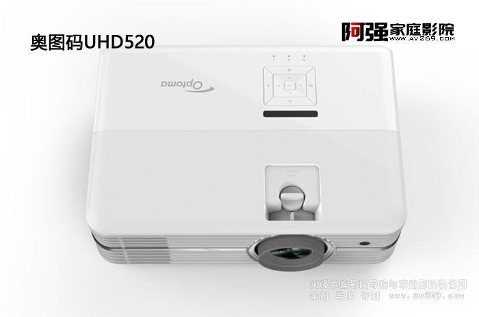 万元档 奥图码UHD520投影机