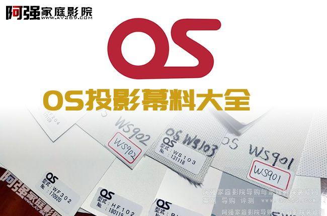 OS投影幕料大全