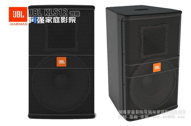 美国JBL KLS12 12寸专业全频音箱