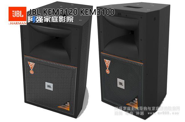 JBL音箱 KEM3100 KEM3120