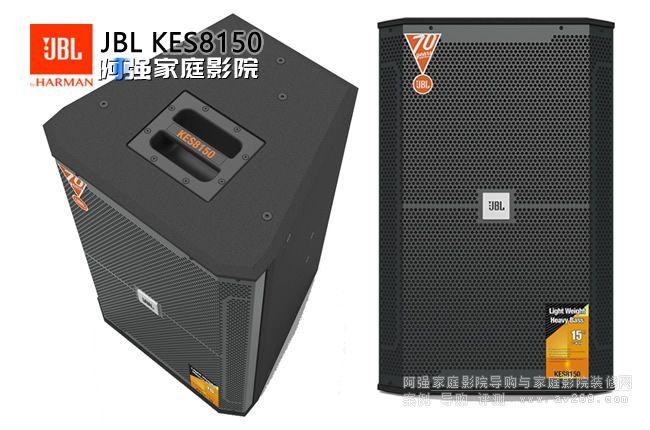 JBL音箱 KES8150 15英寸专业卡拉OK娱乐音箱