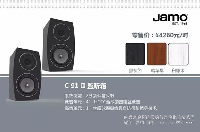 丹麦尊宝jamo音响 C91监听书架音箱