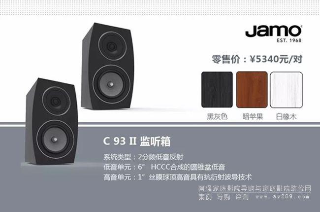 丹麦尊宝jamo音响 C93 II监听书架音箱