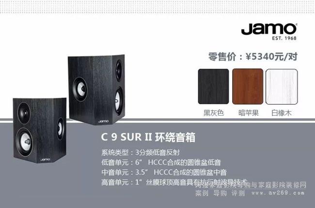 Jamo C9 SUR II偶极环绕音箱 尊宝音箱Concert系列2代产品