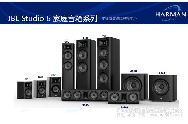 震撼音效美国JBL音箱STUDIO 6 家庭影院音箱