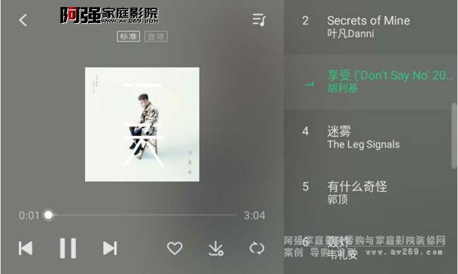 QQ音乐界面