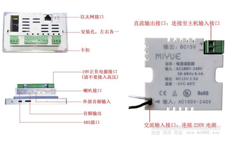 米悦家庭背景音乐系统M310B接线方法
