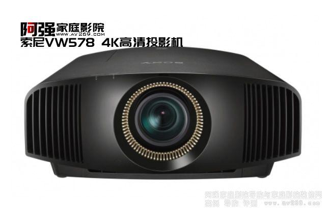 中高端原生4K超高清投影机索尼VW578报价介绍