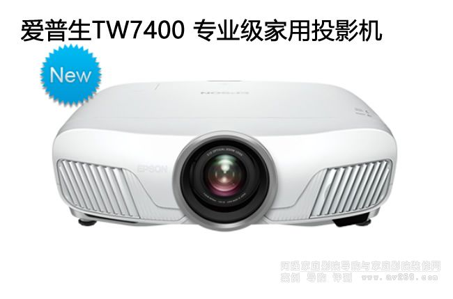 EPSON TW7400超高清专业家庭影院投影机介绍