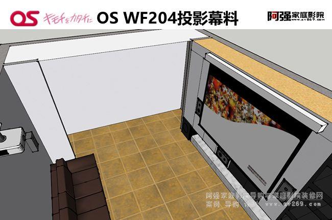 OS幕布将在中国引进最新WF204高清4K幕料